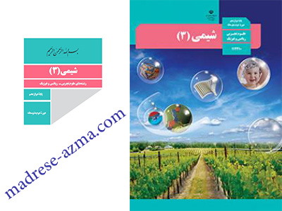www.madrese-azma.com